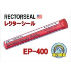 エポキシパテ レクターシール EP-400