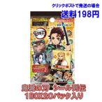鬼滅の刃シール烈伝 1BOX20パック入り クリックポストで発送の場合送料198円 炭治郎 煉獄杏寿郎