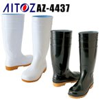 アイトス安全靴 安全長靴(先芯あり)AZ-4437