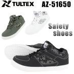 アイトス 安全靴 スニーカー AZ-51650 作業靴 AITOZ  ミドルカット 紐タイプ メンズ レディース 女性サイズ対応 カモフラ柄 迷彩 メッシュ 通気の画像