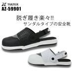 アイトス 安全靴 (サンダル)AZ-59901