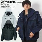 秋冬用作業用 防寒ブルゾン アイトス タルテックス TULTEXaz-8461
