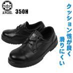 安全靴 エンゼル 短靴 A-350H