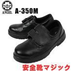 エンゼル安全靴 短靴 A-350M
