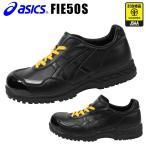 安全靴 スニーカー アシックス 作業靴 asicsウィンジョブ50Sローカット 紐タイプ  品番 :...