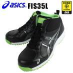 【送料無料】アシックス安全靴 スニーカー FIS35L