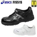 安全靴 スニーカー アシックス 作業靴 asicsウィンジョブ51Sローカット 紐タイプ  品番 :...