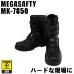メガセーフティー安全靴 半長靴マジックMK-7850