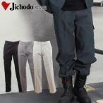 秋冬用作業ズボン カーゴパンツ 自重堂Jichodo90202