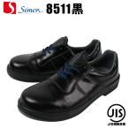 【送料無料】シモン安全靴 短靴 8511-KURO