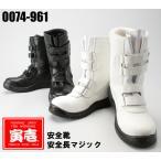 安全靴/TORAICHI寅壱0074-961