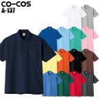 作業服 作業着 超消臭 半袖ポロシャツ コーコス信岡CO-COSa-137