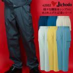 秋冬用 作業服 作業着 作業ズボン ツータック カーゴパンツ 自重堂Jichodo42002