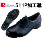 安全靴/シモン511P