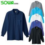 【SALE】 作業服 長袖ポロシャツ 桑和SOWA0090 シンプル オシャレ メンズ 綿100%