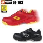 ロット ワークス LOTTO WORKS 安全靴 スニーカー LQ-103