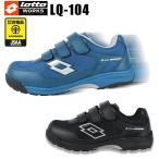 ロット ワークス LOTTO WORKS安全靴 スニーカー LQ-104