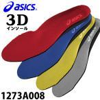 アシックス asics 安全靴用 中敷き インソール 1273A008 全4色 4S(21.5cm〜22.5cm)-4L(30cm〜31cm)