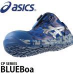 アシックス asics 安全靴 安全スニーカー BLUEBOA