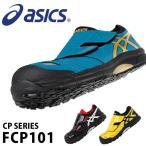 ショッピング安全靴 安全靴 アシックス スニーカー FCP101