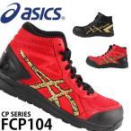 【送料無料】アシックス安全靴 スニーカー FCP104