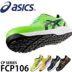 【在庫処分】安全靴 作業用品 スニーカー アシックス(asics) メンズ レディース 女性用サイズ対応 ウィンジョブFCP106 21.5cm-30.0cm【送料無料】
