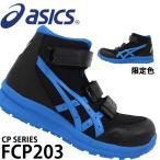 【送料無料】アシックス安全靴 スニーカーFCP203