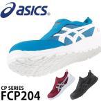 【送料無料】アシックス安全靴 スニーカー FCP204