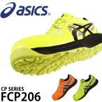 送料無料アシックスasics安全靴FCP206(1271A006)スニーカーローカット 紐タイプメンズ レディース 女性サイズ対応  JSAA規格A種 全2色22.5cm-30cm【あすつく】の画像