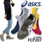 送料無料 アシックスasics安全靴FCP207(1272A001)スニーカーローカット紐タイプメンズ レディース 女性サイズ対応 JSAA規格A種全4色21.5cm-25.5cm【あすつく】の画像