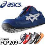 送料無料 アシックスasics 安全靴スニーカーFCP209  (1271A029) Boa ダイヤル式  メンズ レディース 女性サイズ対応 全3色 22.5cm-30cm 2019新作【あすつく】の画像
