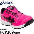 アシックス asics 安全靴 安全スニーカー FCP209(1271a029)