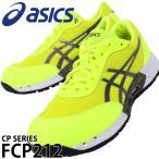 アシックス asics 安全靴 安全スニーカー FCP212(1271a045) 【2021年3月新作】