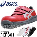 アシックス 安全靴 画像