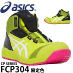 アシックス asics 安全靴 安全スニーカー FCP304(1271a030)