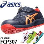 アシックス asics 安全靴 安全スニーカー FCP307(1273a028)