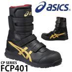 アシックス ウィンジョブ CP401 ホワイト ゴールド 26.0cm 1足 品番 FCP401.0194-26.0
