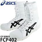 アシックス 安全靴 女性サイズ対応 FCP402 1271A002 送料無料