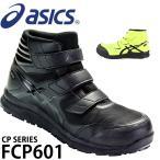 アシックス 安全靴 スニーカー FCP601作業靴 asics ウィンジョブ G-TX ゴアテックス