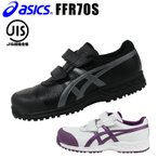 安全靴 スニーカー アシックス 作業靴 asicsウィンジョブ70Sローカット マジック  品番 :...