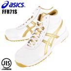 安全靴 スニーカー アシックス 作業靴 asicsウィンジョブ71Sハイカット 紐タイプ  品番 :...