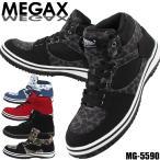メガセーフティー安全靴 スニーカー MG-5590