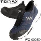 【在庫処分】 アシックス商事安全靴 スニーカー  送料無料  WX-0003D デニム メンズ スリップオン スリッポン タイプ 紐 JSAA規格A種 2019新作 全2色 25cm-28cm
