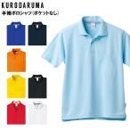 作業服 作業着 半袖ポロシャツ(ポケット無) クロダルマKURODARUMA26415