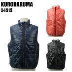 秋冬用作業用 防寒ベスト クロダルマKURODARUMA54515