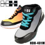 弘進ゴム安全靴 スニーカーHDH-401M ハイカット・ミッドカット 紐タイプ ハマー オシャレ バッシュタイプ 全2色 24.5cm-28cm