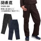 【SALE】 秋冬用 作業服・作業用品 カーゴパンツ メンズ 関東鳶  3100K-260