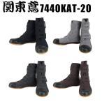 関東鳶安全靴 安全足袋 7440KAT-20