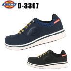 ディッキーズ安全靴 スニーカー D-3307
