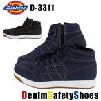ディッキーズ安全靴 スニーカー D-3311